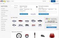 Ebay Motors イーベイモータース( ebay)