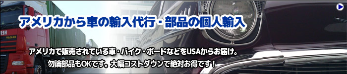アメリカから車の輸入代行・部品の個人輸入